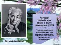"""Лауреат Нобелівської премії в галузі літератури (1968) за """"письменницьке мист..."""