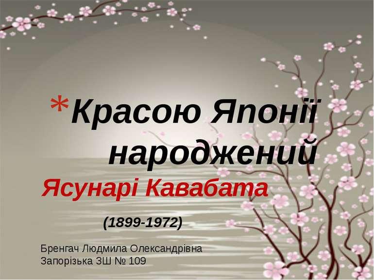 Ясунарі Кавабата Красою Японії народжений (1899-1972) Бренгач Людмила Олексан...
