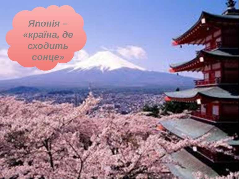 Японія – «країна, де сходить сонце»