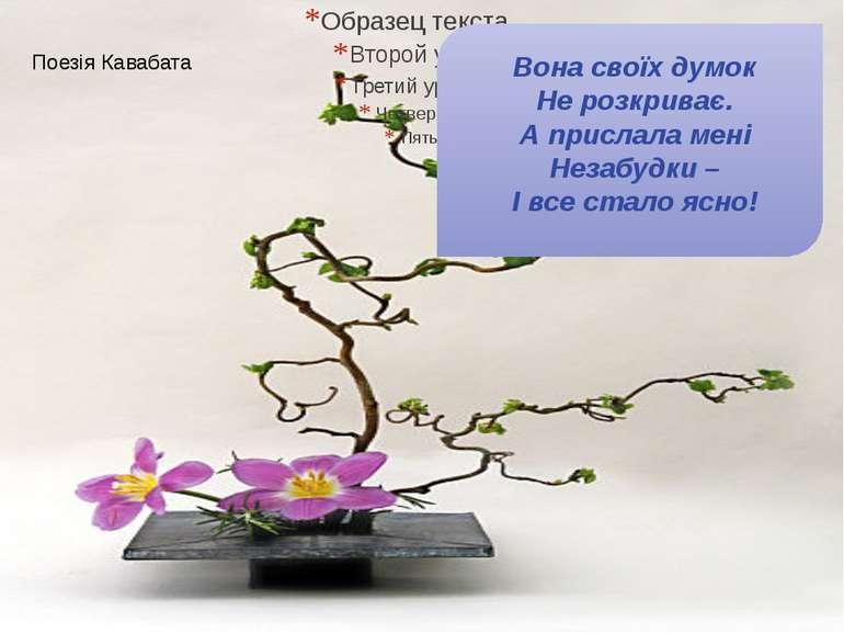«Один цветок лучше, чем сто, передает великолепие цветка». Вона своїх думок Н...