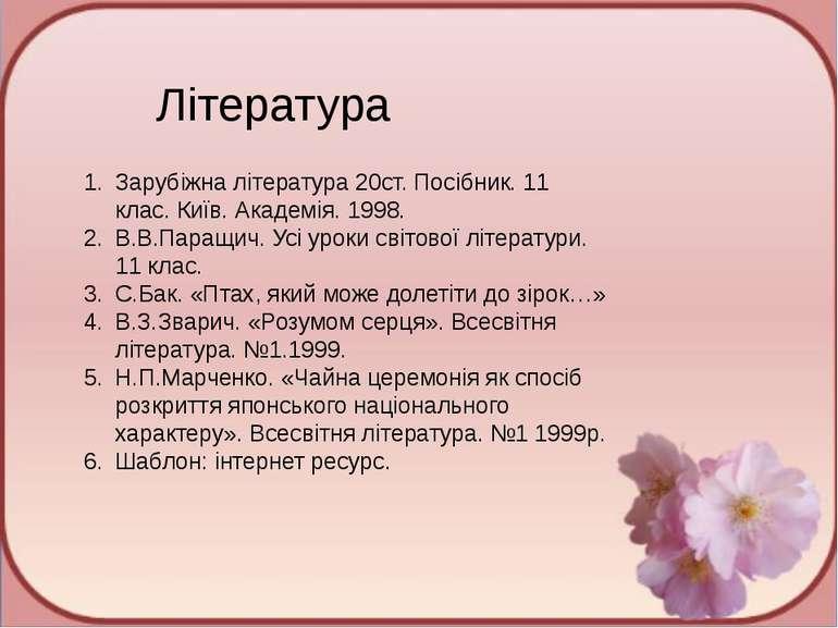Література Зарубіжна література 20ст. Посібник. 11 клас. Київ. Академія. 1998...