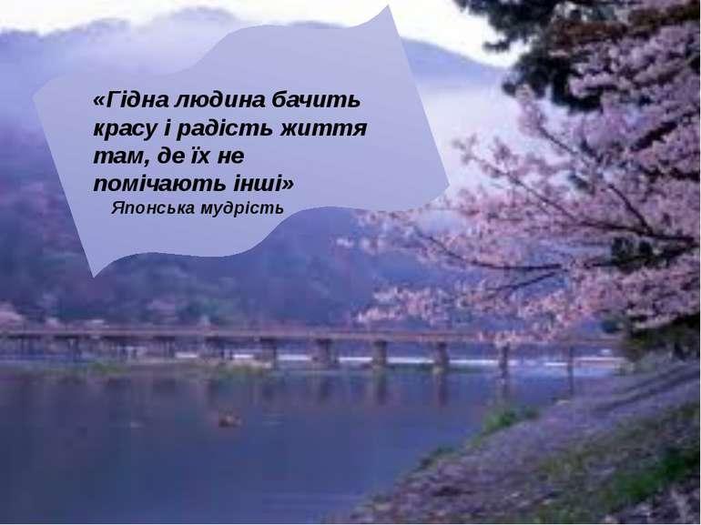 «Гідна людина бачить красу і радість життя там, де їх не помічають інші» Япон...