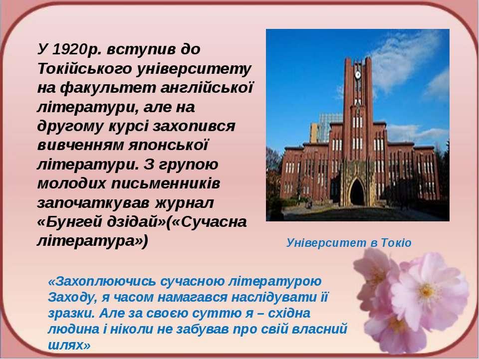 У 1920р. вступив до Токійського університету на факультет англійської літерат...