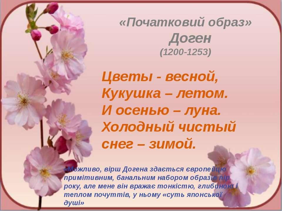 Цветы - весной. Кукушка – летом. И осенью – луна. Холодный чистый снег – зимо...