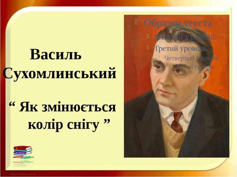 """Василь Сухомлинський """" Як змінюється колір снігу """""""