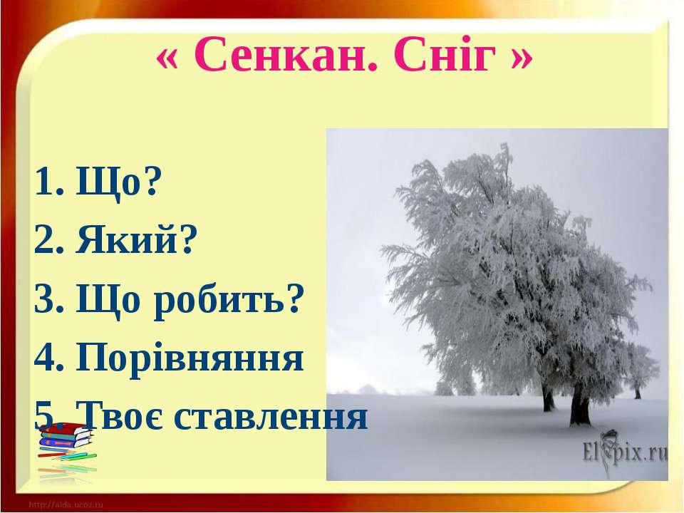 « Сенкан. Сніг » 1. Що? 2. Який? 3. Що робить? 4. Порівняння 5. Твоє ставлення