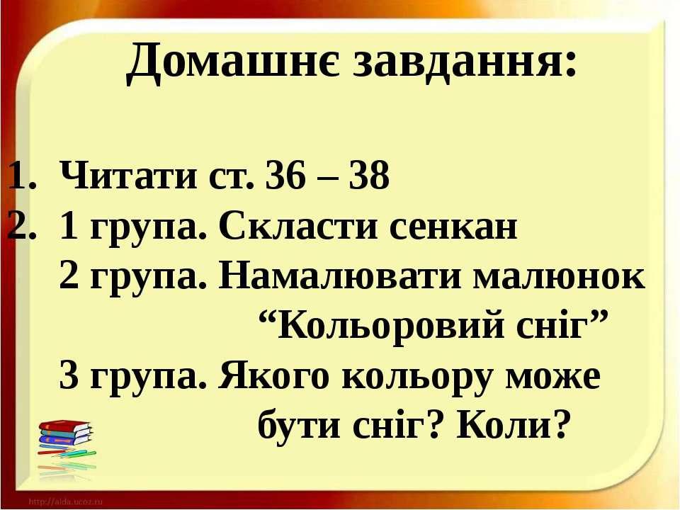 Домашнє завдання: 1. Читати ст. 36 – 38 2. 1 група. Скласти сенкан 2 група. Н...