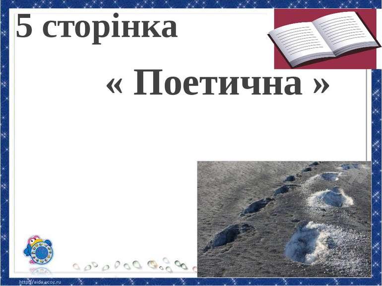"""5 сторінка « Поетична » В. Скомаровський """" Сліди"""""""