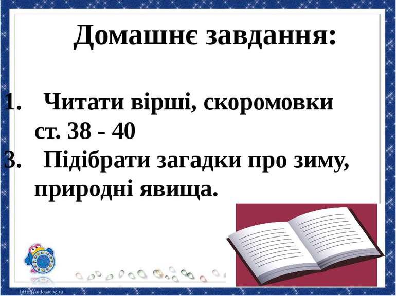 Домашнє завдання: Читати вірші, скоромовки ст. 38 - 40 Підібрати загадки про ...