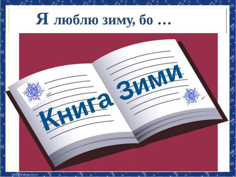 Книга Зими Я люблю зиму, бо …