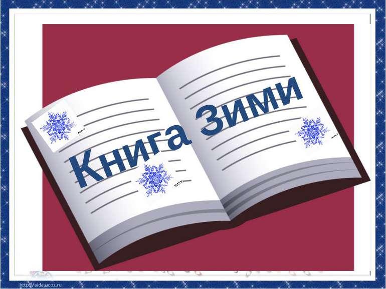 Книга Зими