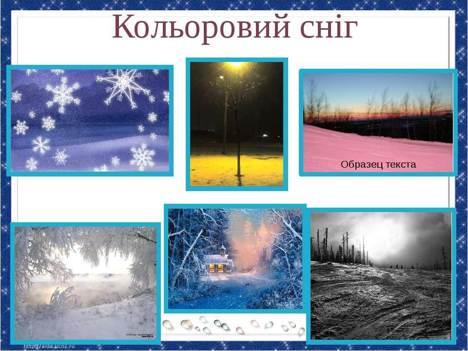 Кольоровий сніг