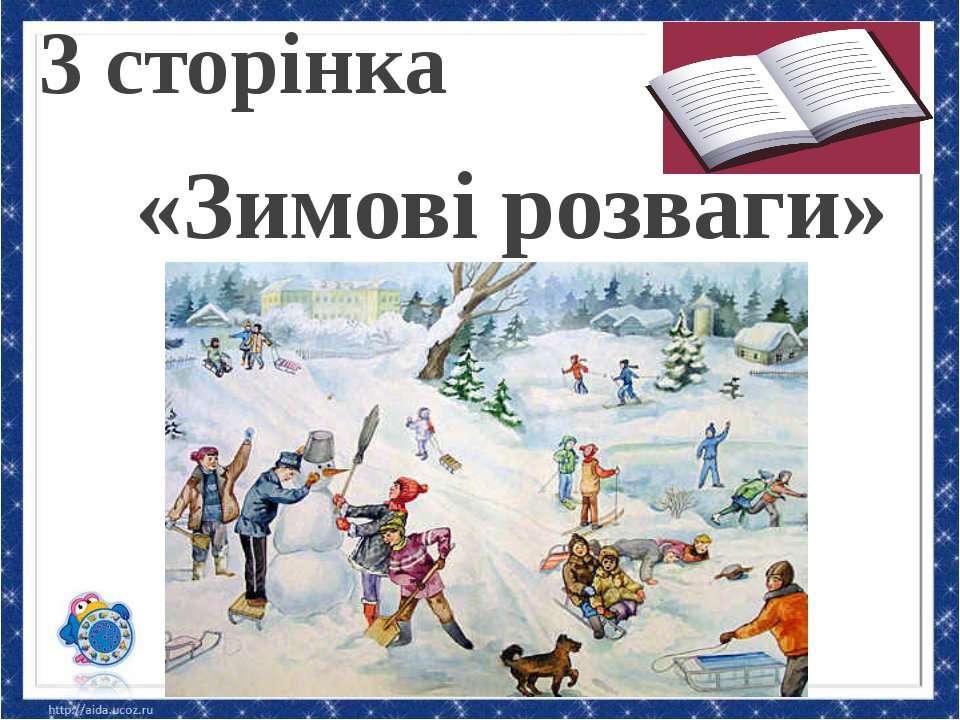 3 сторінка «Зимові розваги»