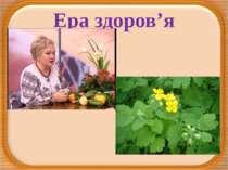 Ера здоров'я