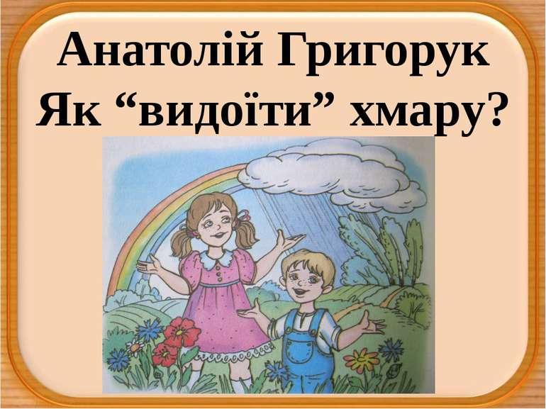 """Анатолій Григорук Як """"видоїти"""" хмару?"""