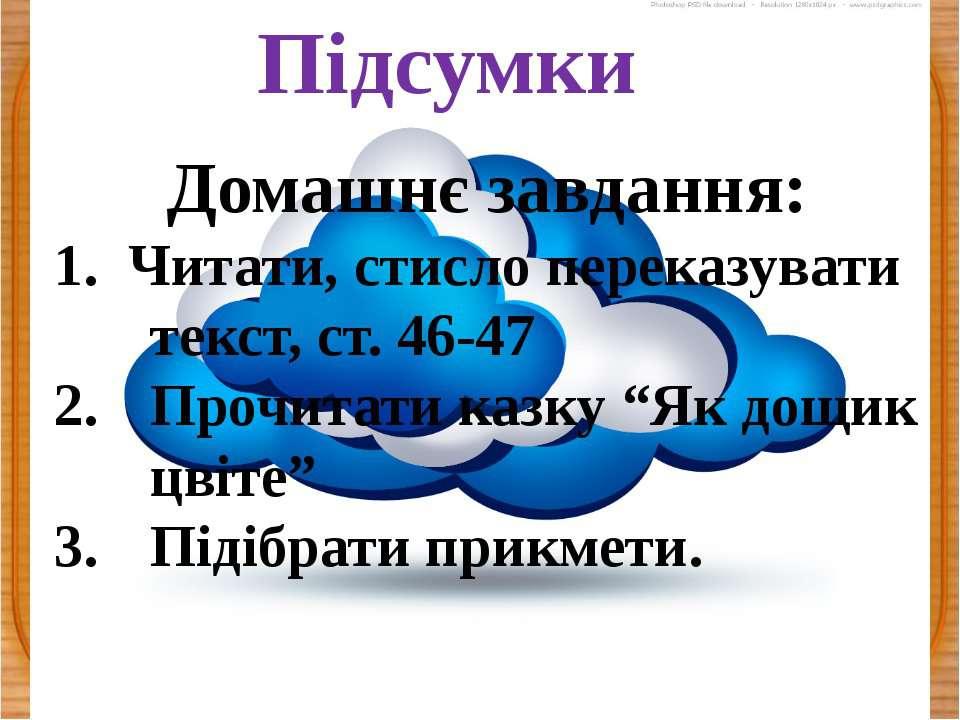 Підсумки Домашнє завдання: 1. Читати, стисло переказувати текст, ст. 46-47 Пр...