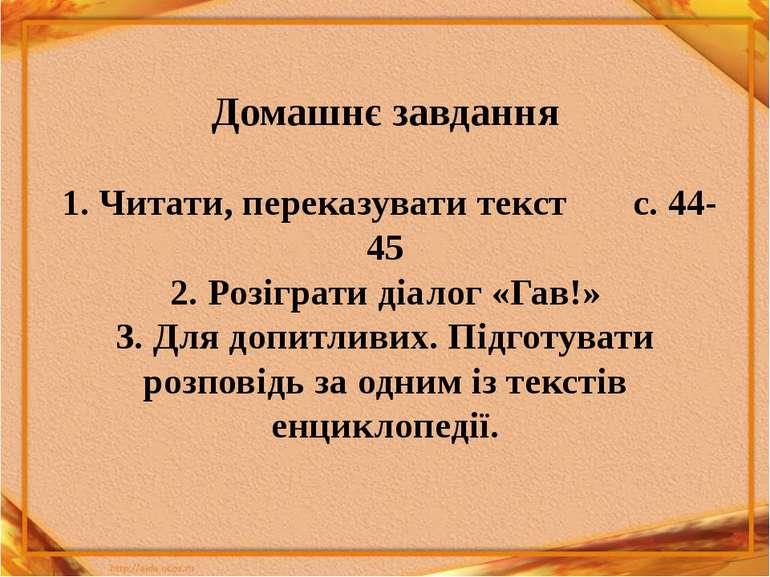 Домашнє завдання 1. Читати, переказувати текст с. 44-45 2. Розіграти діалог «...