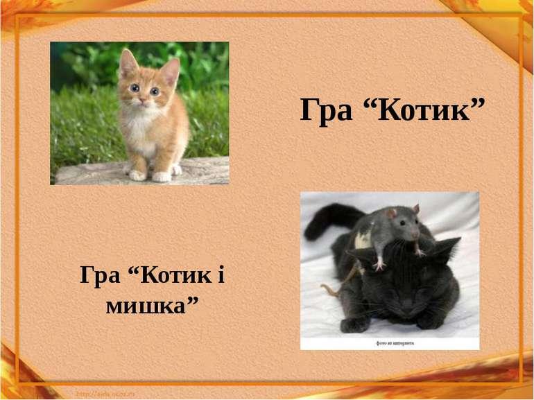 """Гра """"Котик і мишка"""" Гра """"Котик"""""""