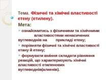 Тема. Фізичні та хімічні властивості етену (етилену). Мета: ознайомитись з фі...
