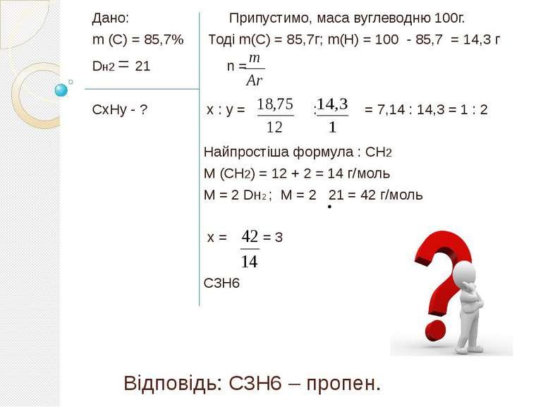 Відповідь: C3H6 – пропен. Дано: Припустимо, маса вуглеводню 100г. m (C) = 85,...