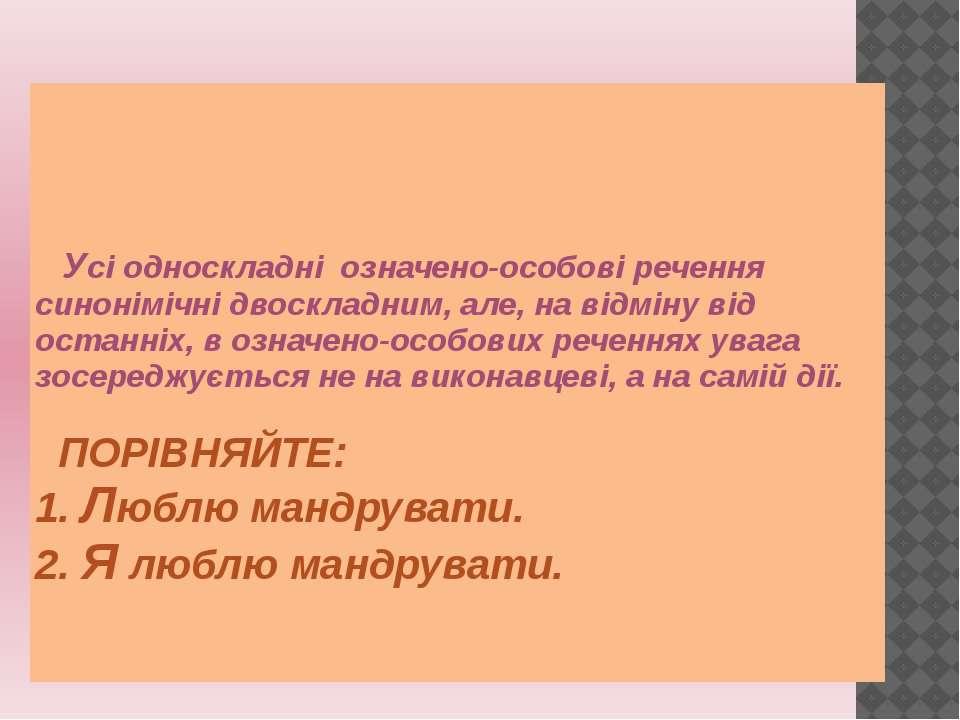 Усі односкладні означено-особові речення синонімічні двоскладним, але, на від...