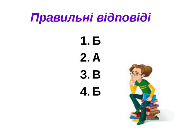 ІМЕННИК - частина мови, означає назву предметів, відповідає на питання хто?, що?