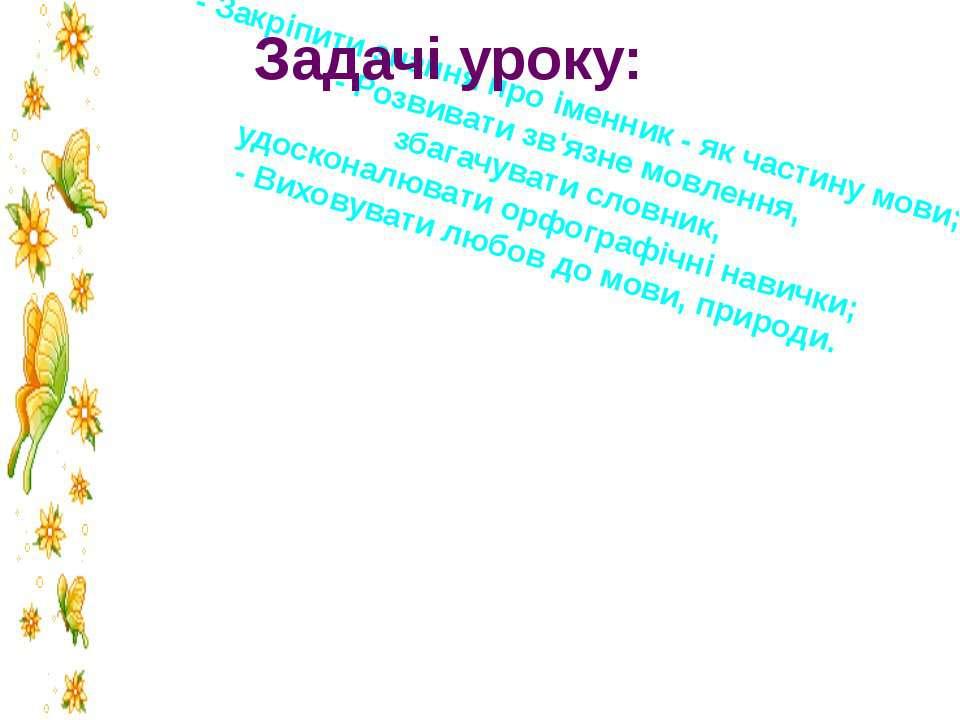 Тест Іменник це - … А) частина слова Б) частина мови 2. Іменник відповідає на...