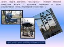 """Багато людей уявляють """"шахтарську"""" столицю типовим радянським містом із вулиц..."""