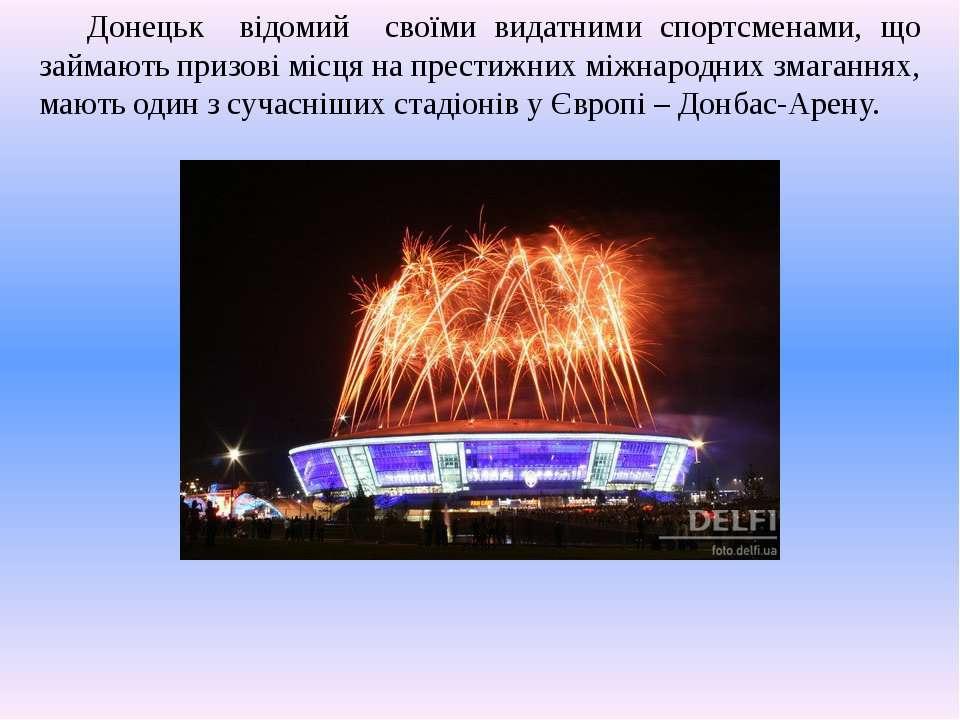 Донецьк відомий своїми видатними спортсменами, що займають призові місця на п...