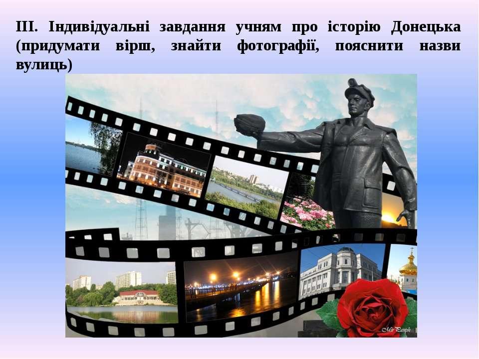 ІІІ. Індивідуальні завдання учням про історію Донецька (придумати вірш, знайт...