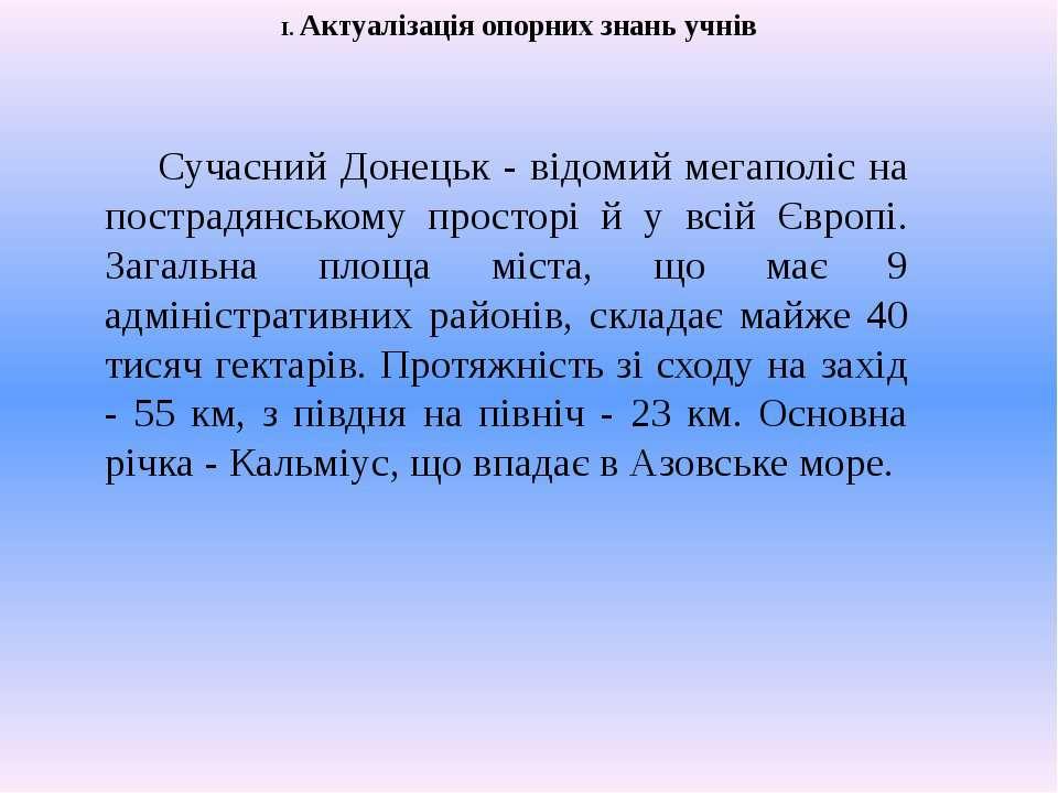І. Актуалізація опорних знань учнів Сучасний Донецьк - відомий мегаполіс на п...