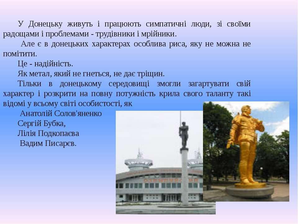 У Донецьку живуть і працюють симпатичні люди, зі своїми радощами і проблемами...