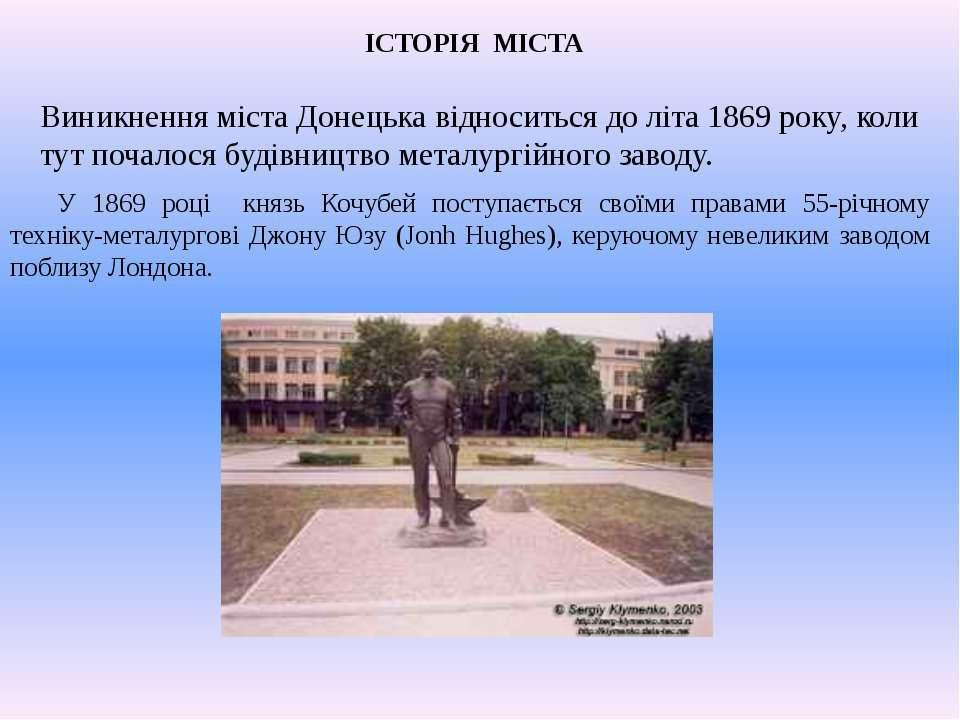ІСТОРІЯ МІСТА Виникнення міста Донецька відноситься до літа 1869 року, коли т...