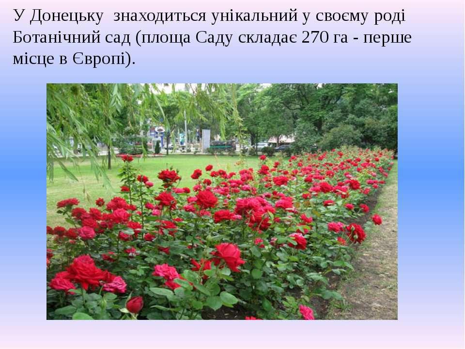 У Донецьку знаходиться унікальний у своєму роді Ботанічний сад (площа Саду ск...