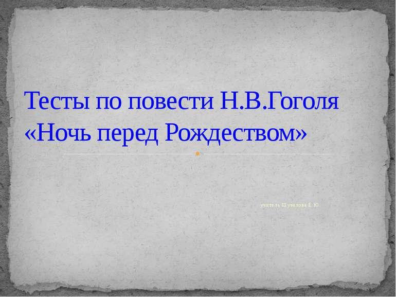 учитель Шувалова Е.Ю. Тесты по повести Н.В.Гоголя «Ночь перед Рождеством»