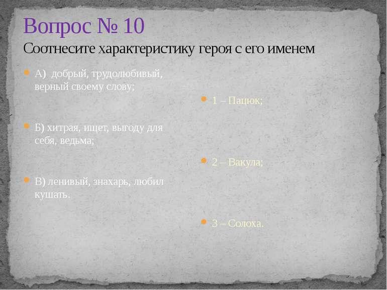 Вопрос № 10 Соотнесите характеристику героя с его именем А) добрый, трудолюби...