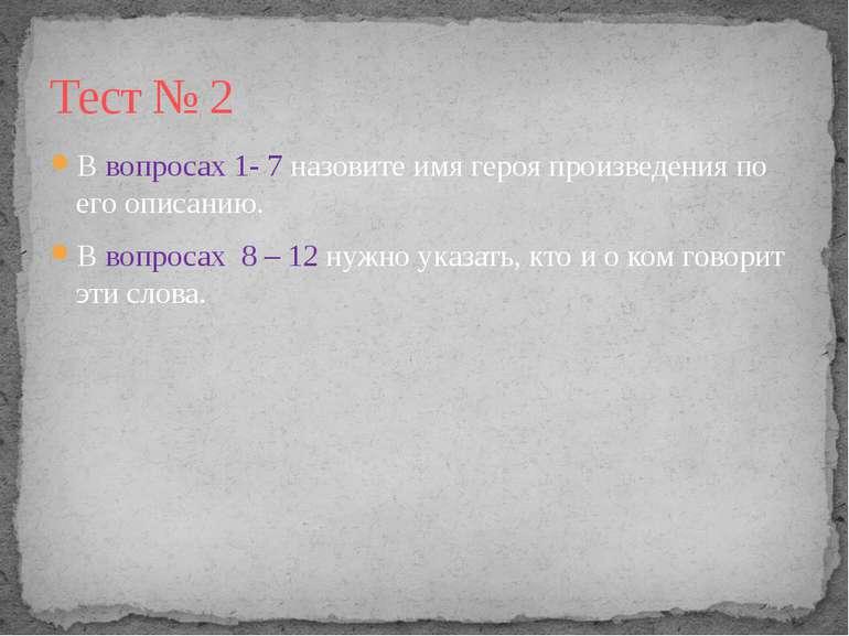 В вопросах 1- 7 назовите имя героя произведения по его описанию. В вопросах 8...
