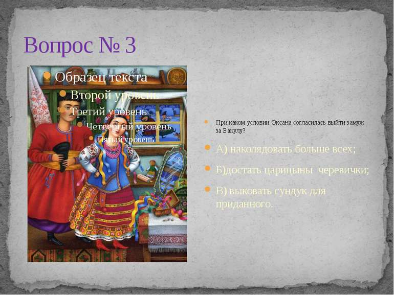 Вопрос № 3 При каком условии Оксана согласилась выйти замуж за Вакулу? А) нак...