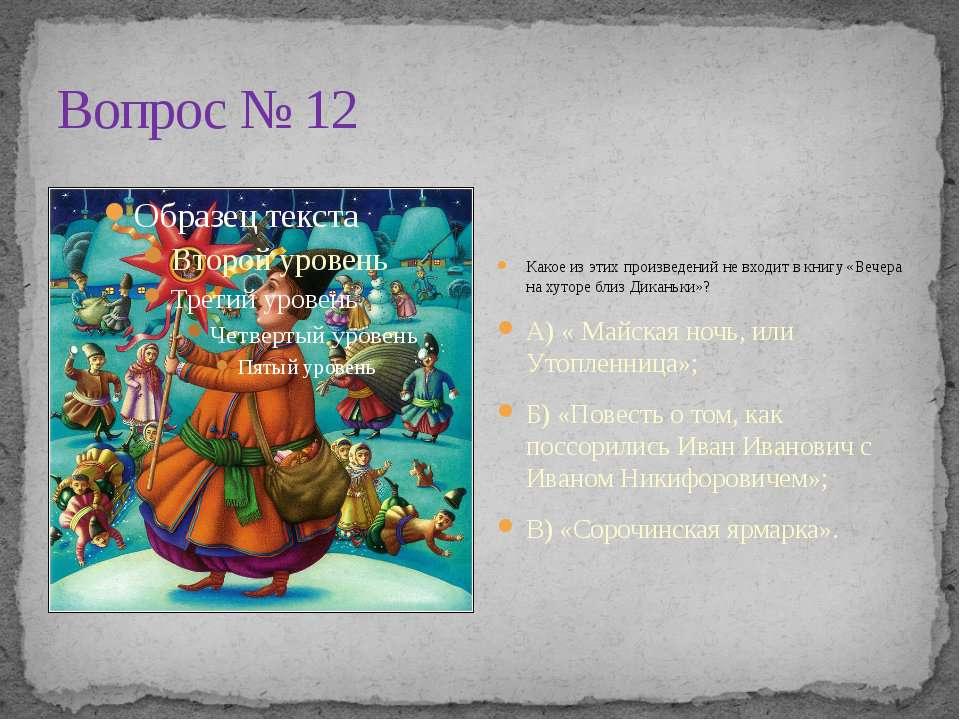 Вопрос № 12 Какое из этих произведений не входит в книгу «Вечера на хуторе бл...