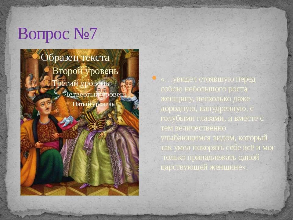 Вопрос №7 «…увидел стоявшую перед собою небольшого роста женщину, несколько д...
