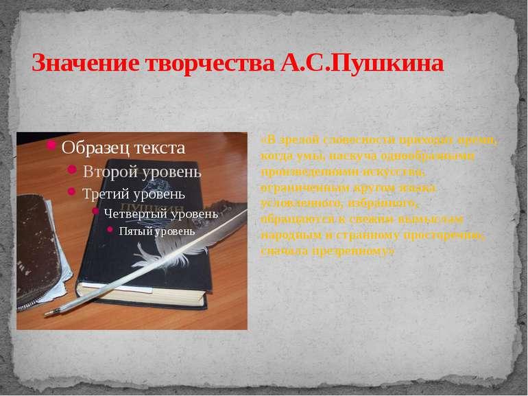 Значение творчества А.С.Пушкина «В зрелой словесности приходит время, когда у...