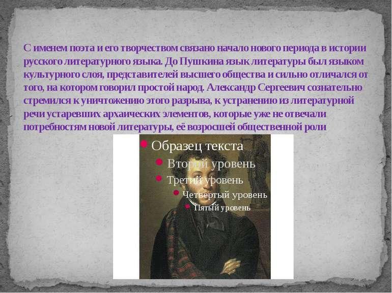С именем поэта и его творчеством связано начало нового периода в истории русс...