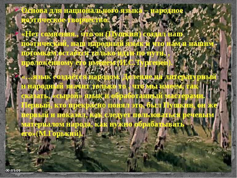 Основа для национального языка – народное поэтическое творчество. «Нет сомнен...