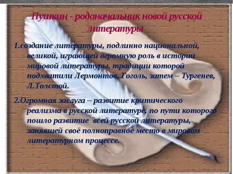 Пушкин - родоначальник новой русской литературы 1.создание литературы, подлин...