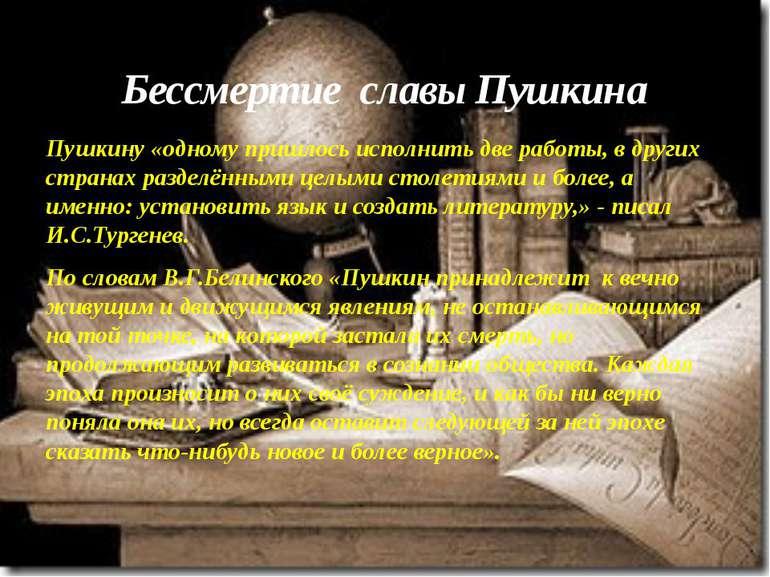 Бессмертие славы Пушкина Пушкину «одному пришлось исполнить две работы, в дру...