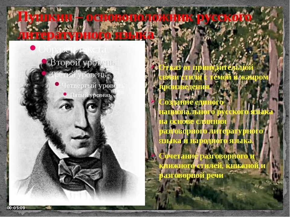 Пушкин – основоположник русского литературного языка Отказ от принудительной ...