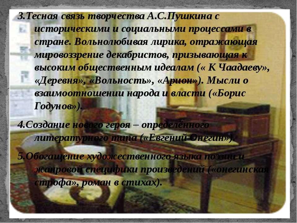 3.Тесная связь творчества А.С.Пушкина с историческими и социальными процессам...