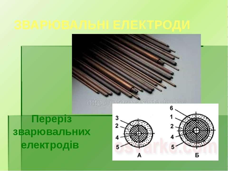 Переріз зварювальних електродів ЗВАРЮВАЛЬНІ ЕЛЕКТРОДИ