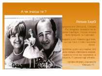 А чи знаєш ти ? Лялька Барбі народилася в 1959 році, створив Рут Хєндлер, наз...