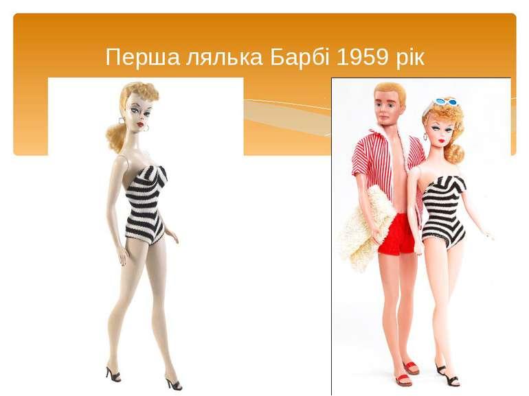 Перша лялька Барбі 1959 рік